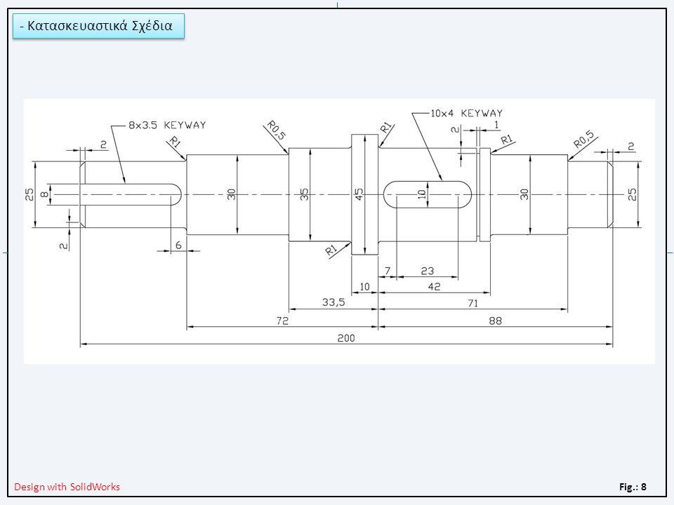 Fig.: 8 Design with SolidWorks - Κατασκευαστικά Σχέδια