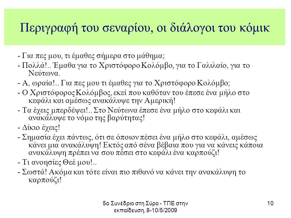 5ο Συνέδριο στη Σύρο - ΤΠΕ στην εκπαίδευση, 8-10/5/2009 10 Περιγραφή του σεναρίου, οι διάλογοι του κόμικ - Για πες μου, τι έμαθες σήμερα στο μάθημα; -