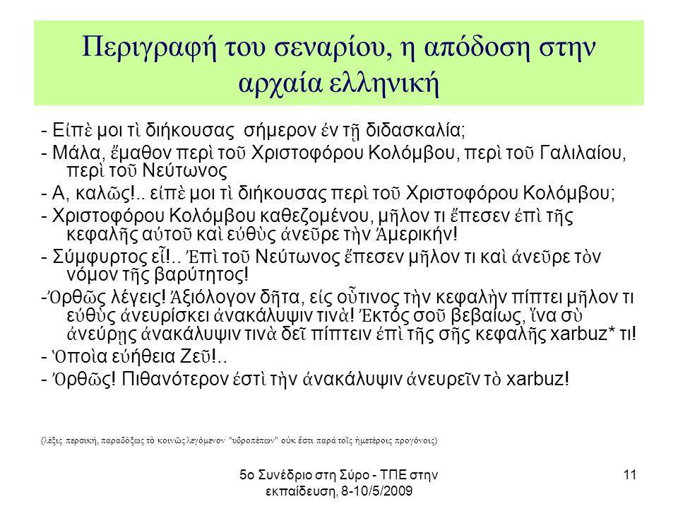 5ο Συνέδριο στη Σύρο - ΤΠΕ στην εκπαίδευση, 8-10/5/2009 11 Περιγραφή του σεναρίου, η απόδοση στην αρχαία ελληνική - Ε ἰ π ὲ μοι τ ὶ διήκουσας σήμερον