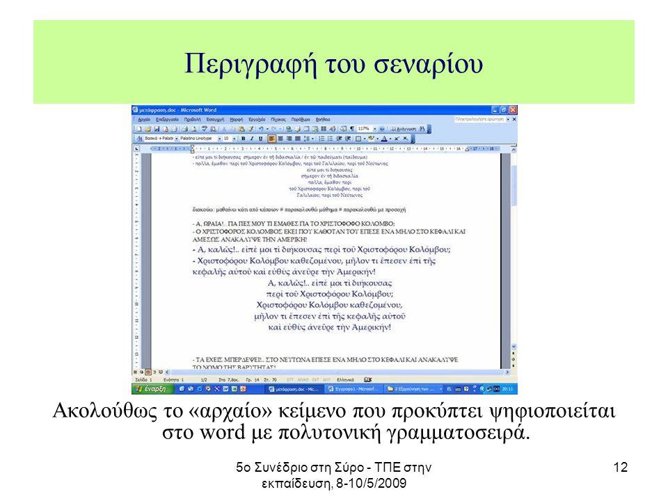 5ο Συνέδριο στη Σύρο - ΤΠΕ στην εκπαίδευση, 8-10/5/2009 12 Περιγραφή του σεναρίου Ακολούθως το «αρχαίο» κείμενο που προκύπτει ψηφιοποιείται στο word μ
