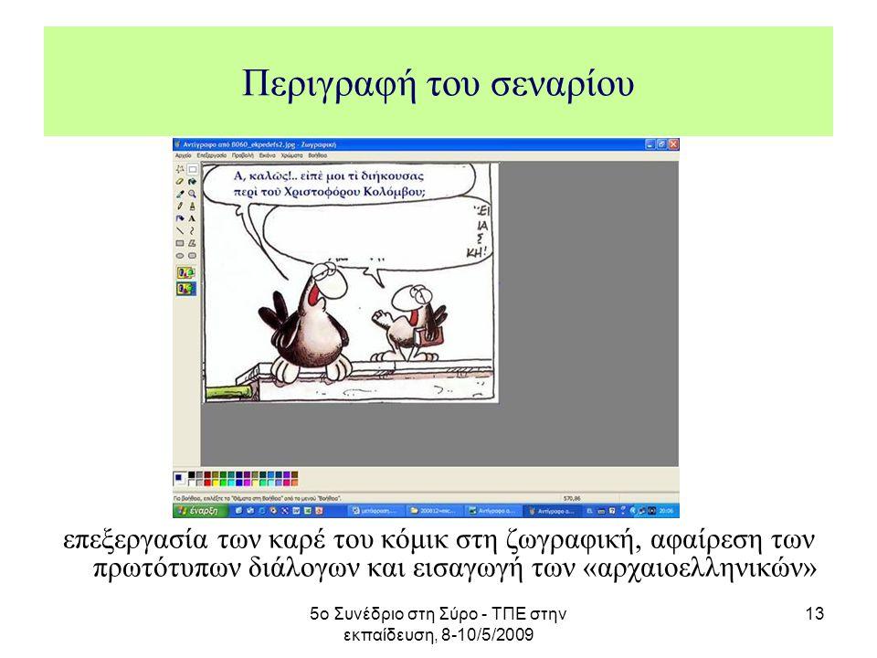 5ο Συνέδριο στη Σύρο - ΤΠΕ στην εκπαίδευση, 8-10/5/2009 13 Περιγραφή του σεναρίου επεξεργασία των καρέ του κόμικ στη ζωγραφική, αφαίρεση των πρωτότυπω