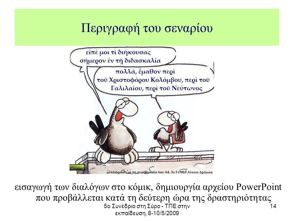 5ο Συνέδριο στη Σύρο - ΤΠΕ στην εκπαίδευση, 8-10/5/2009 14 Περιγραφή του σεναρίου εισαγωγή των διαλόγων στο κόμικ, δημιουργία αρχείου PowerPoint που π