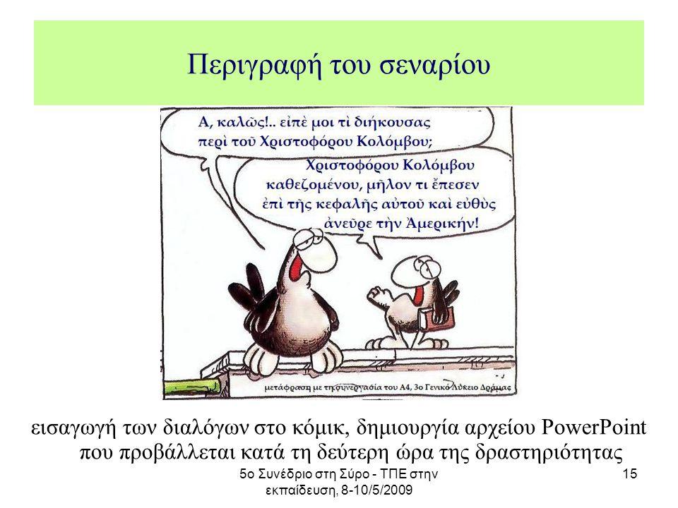 5ο Συνέδριο στη Σύρο - ΤΠΕ στην εκπαίδευση, 8-10/5/2009 15 Περιγραφή του σεναρίου εισαγωγή των διαλόγων στο κόμικ, δημιουργία αρχείου PowerPoint που π