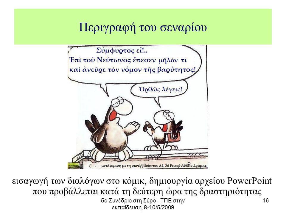 5ο Συνέδριο στη Σύρο - ΤΠΕ στην εκπαίδευση, 8-10/5/2009 16 Περιγραφή του σεναρίου εισαγωγή των διαλόγων στο κόμικ, δημιουργία αρχείου PowerPoint που π
