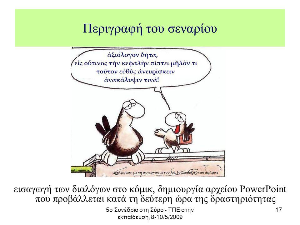 5ο Συνέδριο στη Σύρο - ΤΠΕ στην εκπαίδευση, 8-10/5/2009 17 Περιγραφή του σεναρίου εισαγωγή των διαλόγων στο κόμικ, δημιουργία αρχείου PowerPoint που π