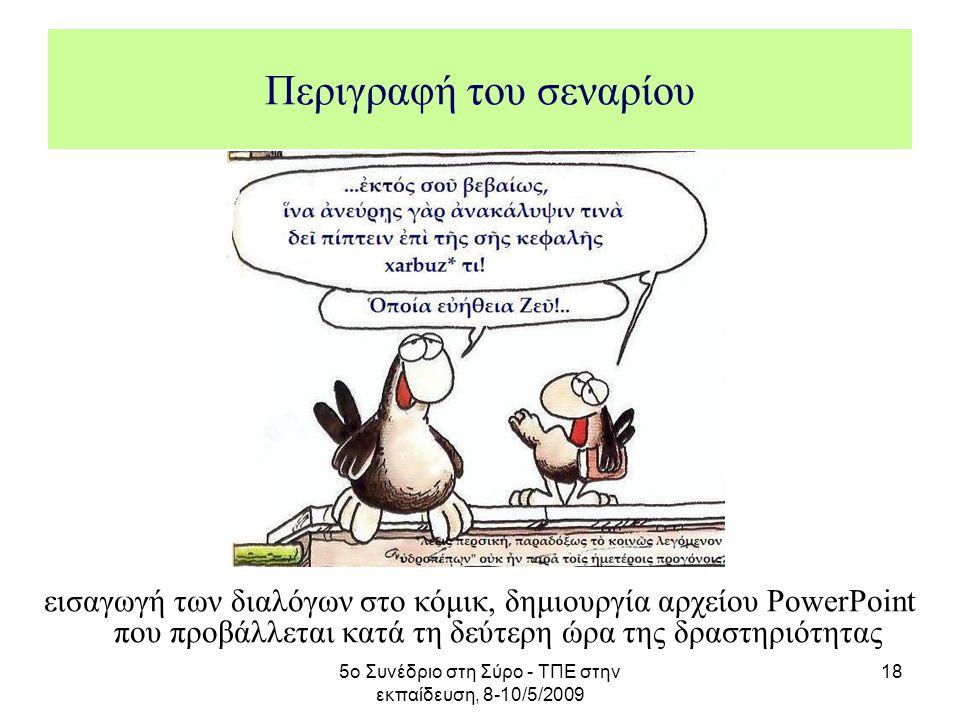 5ο Συνέδριο στη Σύρο - ΤΠΕ στην εκπαίδευση, 8-10/5/2009 18 Περιγραφή του σεναρίου εισαγωγή των διαλόγων στο κόμικ, δημιουργία αρχείου PowerPoint που π