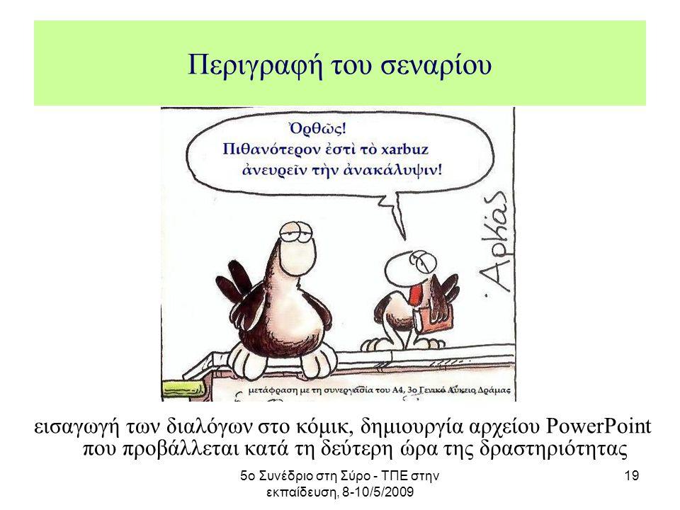 5ο Συνέδριο στη Σύρο - ΤΠΕ στην εκπαίδευση, 8-10/5/2009 19 Περιγραφή του σεναρίου εισαγωγή των διαλόγων στο κόμικ, δημιουργία αρχείου PowerPoint που π