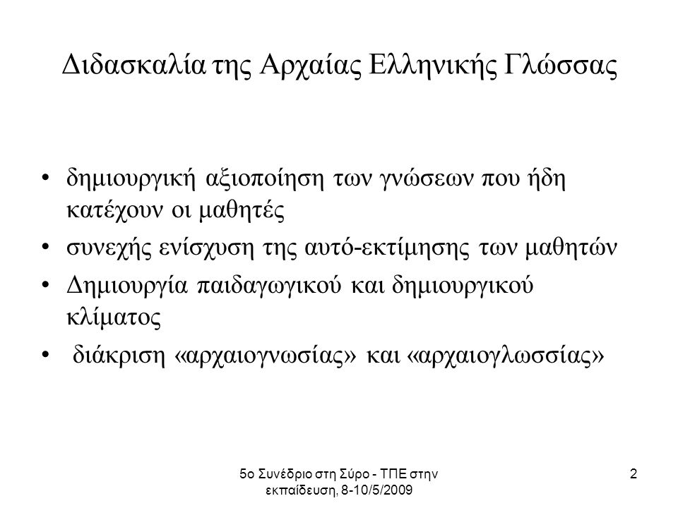5ο Συνέδριο στη Σύρο - ΤΠΕ στην εκπαίδευση, 8-10/5/2009 2 Διδασκαλία της Αρχαίας Ελληνικής Γλώσσας δημιουργική αξιοποίηση των γνώσεων που ήδη κατέχουν
