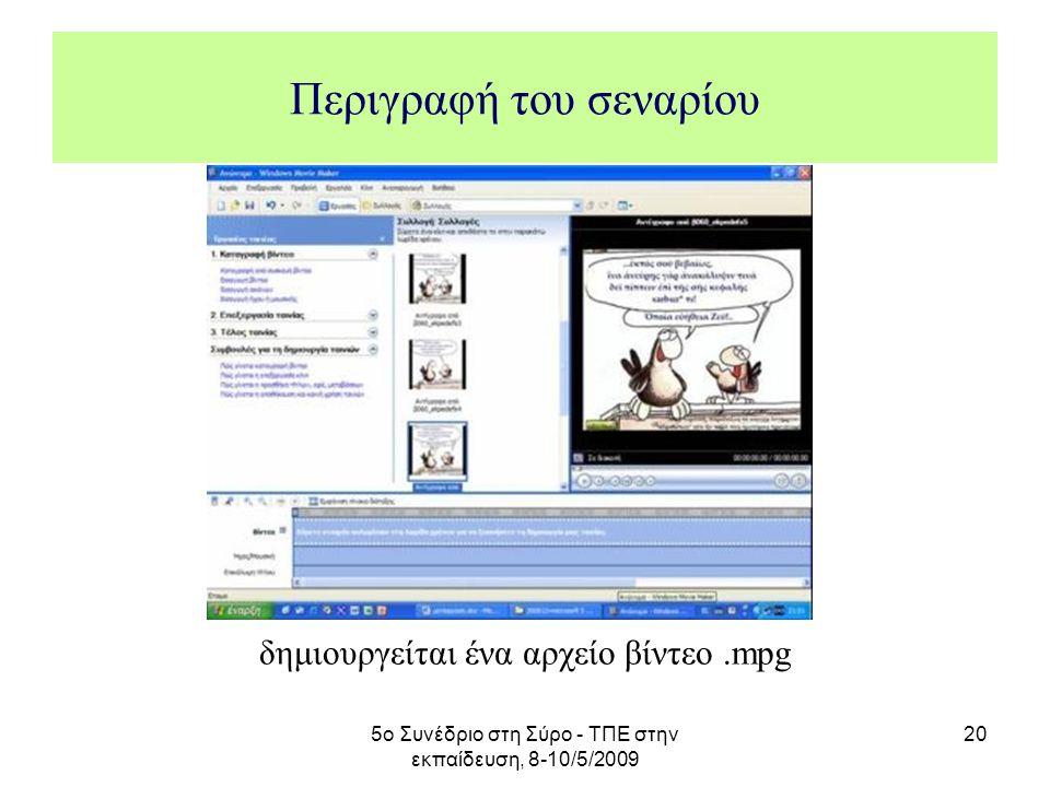 5ο Συνέδριο στη Σύρο - ΤΠΕ στην εκπαίδευση, 8-10/5/2009 20 Περιγραφή του σεναρίου δημιουργείται ένα αρχείο βίντεο.mpg