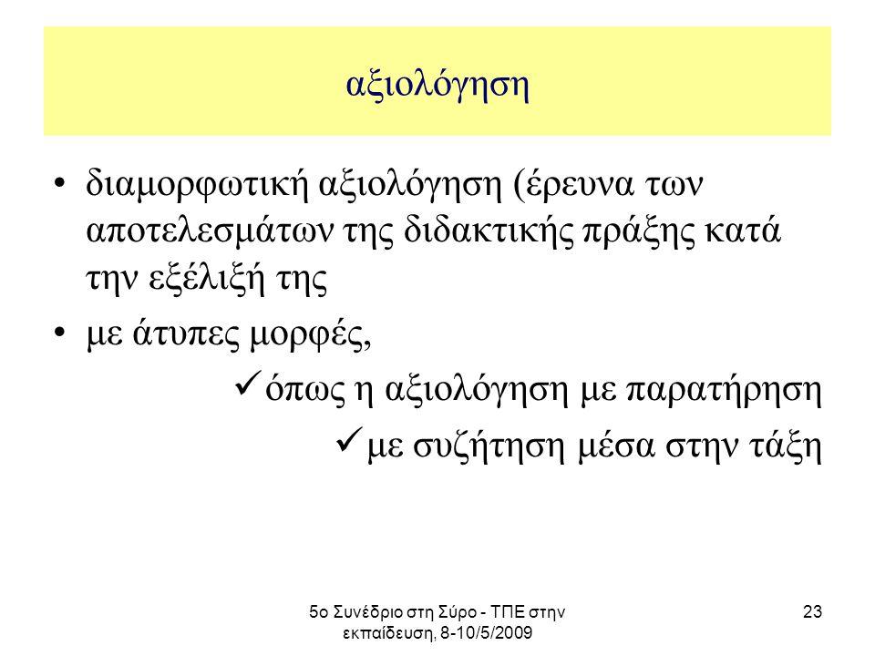 5ο Συνέδριο στη Σύρο - ΤΠΕ στην εκπαίδευση, 8-10/5/2009 23 αξιολόγηση διαμορφωτική αξιολόγηση (έρευνα των αποτελεσμάτων της διδακτικής πράξης κατά την