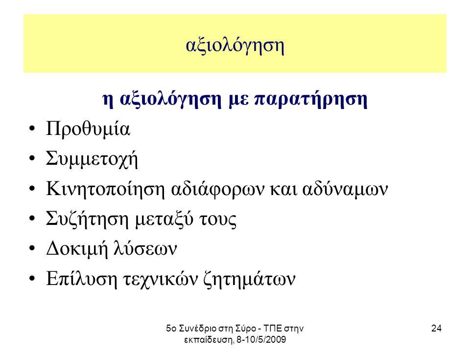 5ο Συνέδριο στη Σύρο - ΤΠΕ στην εκπαίδευση, 8-10/5/2009 24 αξιολόγηση η αξιολόγηση με παρατήρηση Προθυμία Συμμετοχή Κινητοποίηση αδιάφορων και αδύναμω