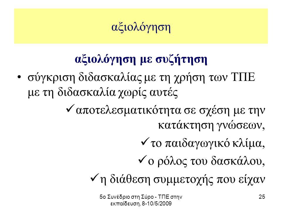 5ο Συνέδριο στη Σύρο - ΤΠΕ στην εκπαίδευση, 8-10/5/2009 25 αξιολόγηση αξιολόγηση με συζήτηση σύγκριση διδασκαλίας με τη χρήση των ΤΠΕ με τη διδασκαλία