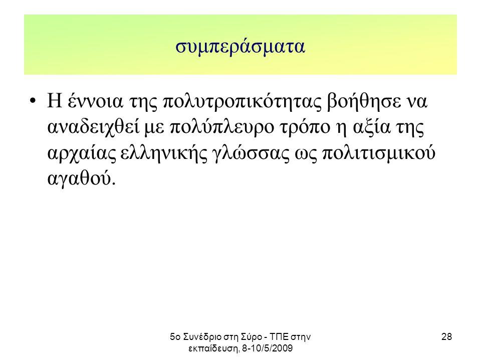 5ο Συνέδριο στη Σύρο - ΤΠΕ στην εκπαίδευση, 8-10/5/2009 28 συμπεράσματα Η έννοια της πολυτροπικότητας βοήθησε να αναδειχθεί με πολύπλευρο τρόπο η αξία
