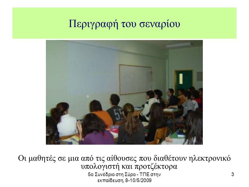 5ο Συνέδριο στη Σύρο - ΤΠΕ στην εκπαίδευση, 8-10/5/2009 3 Περιγραφή του σεναρίου Οι μαθητές σε μια από τις αίθουσες που διαθέτουν ηλεκτρονικό υπολογισ