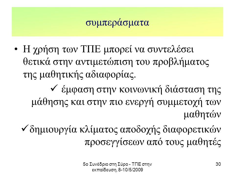 5ο Συνέδριο στη Σύρο - ΤΠΕ στην εκπαίδευση, 8-10/5/2009 30 συμπεράσματα Η χρήση των ΤΠΕ μπορεί να συντελέσει θετικά στην αντιμετώπιση του προβλήματος