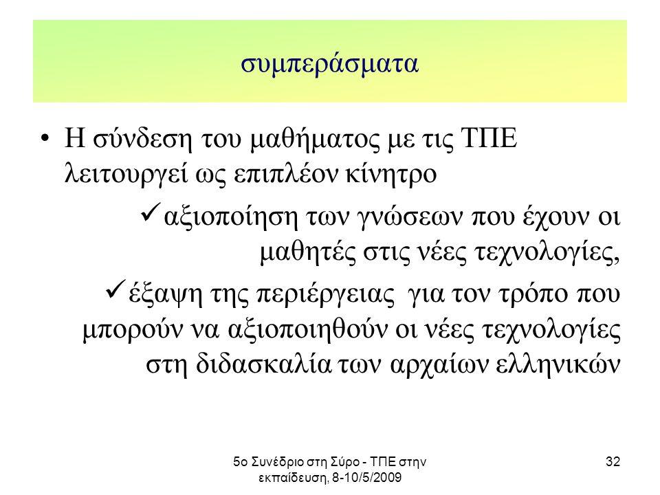 5ο Συνέδριο στη Σύρο - ΤΠΕ στην εκπαίδευση, 8-10/5/2009 32 συμπεράσματα Η σύνδεση του μαθήματος με τις ΤΠΕ λειτουργεί ως επιπλέον κίνητρο αξιοποίηση τ