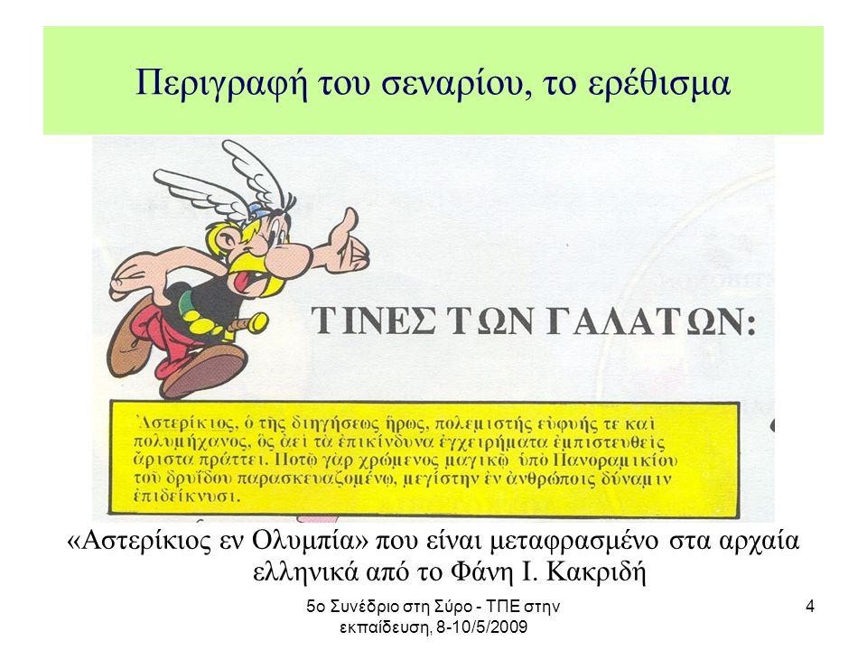 5ο Συνέδριο στη Σύρο - ΤΠΕ στην εκπαίδευση, 8-10/5/2009 4 Περιγραφή του σεναρίου, το ερέθισμα «Αστερίκιος εν Ολυμπία» που είναι μεταφρασμένο στα αρχαί