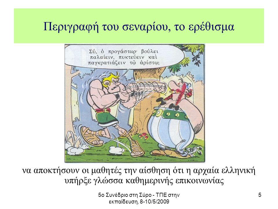 5ο Συνέδριο στη Σύρο - ΤΠΕ στην εκπαίδευση, 8-10/5/2009 5 Περιγραφή του σεναρίου, το ερέθισμα να αποκτήσουν οι μαθητές την αίσθηση ότι η αρχαία ελληνι