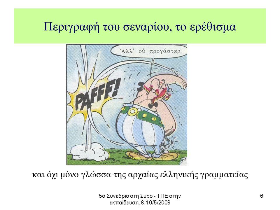 5ο Συνέδριο στη Σύρο - ΤΠΕ στην εκπαίδευση, 8-10/5/2009 6 Περιγραφή του σεναρίου, το ερέθισμα και όχι μόνο γλώσσα της αρχαίας ελληνικής γραμματείας
