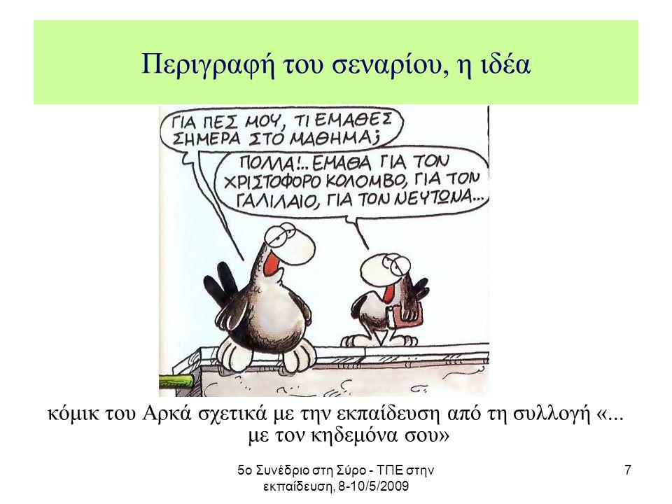 5ο Συνέδριο στη Σύρο - ΤΠΕ στην εκπαίδευση, 8-10/5/2009 7 Περιγραφή του σεναρίου, η ιδέα κόμικ του Αρκά σχετικά με την εκπαίδευση από τη συλλογή «...