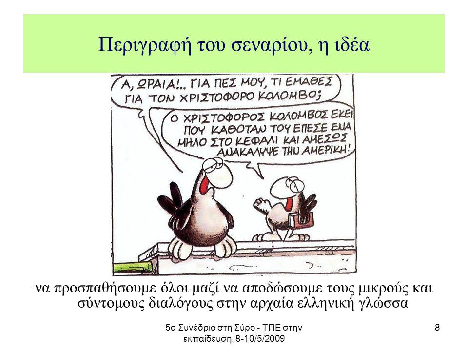 5ο Συνέδριο στη Σύρο - ΤΠΕ στην εκπαίδευση, 8-10/5/2009 8 Περιγραφή του σεναρίου, η ιδέα να προσπαθήσουμε όλοι μαζί να αποδώσουμε τους μικρούς και σύν