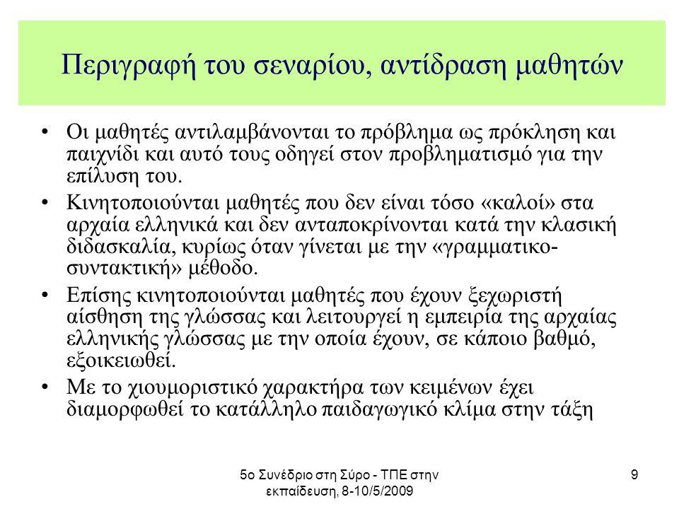 5ο Συνέδριο στη Σύρο - ΤΠΕ στην εκπαίδευση, 8-10/5/2009 9 Περιγραφή του σεναρίου, αντίδραση μαθητών Οι μαθητές αντιλαμβάνονται το πρόβλημα ως πρόκληση