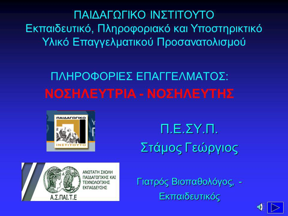 Περιβάλλον Εργασίας Ιατρεία Ιατρεία Εργαστήρια Εργαστήρια Διαγνωστικά Διαγνωστικάκέντρα Επιχειρήσεις Επιχειρήσεις
