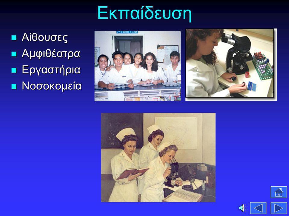 Εκπαίδευση Αίθουσες Αίθουσες Αμφιθέατρα Αμφιθέατρα Εργαστήρια Εργαστήρια Νοσοκομεία Νοσοκομεία