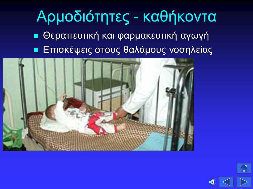 Αρμοδιότητες - καθήκοντα Θεραπευτική και φαρμακευτική αγωγή Θεραπευτική και φαρμακευτική αγωγή Επισκέψεις στους θαλάμους νοσηλείας Επισκέψεις στους θα