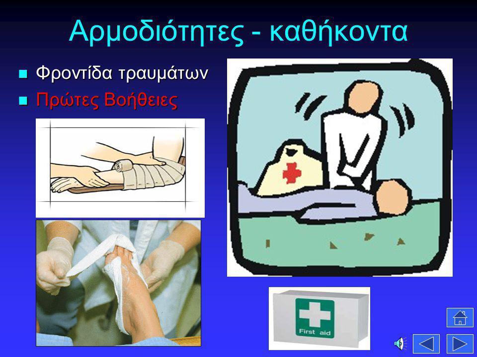 Αρμοδιότητες - καθήκοντα Φροντίδα τραυμάτων Φροντίδα τραυμάτων Πρώτες Βοήθειες Πρώτες Βοήθειες