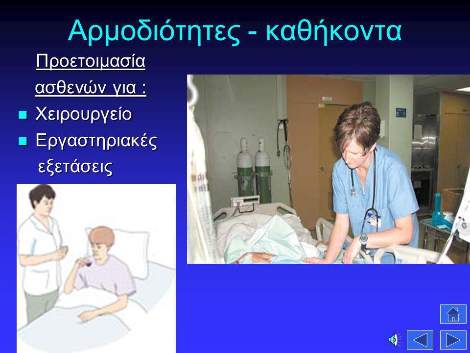 Αρμοδιότητες - καθήκοντα Προετοιμασία ασθενών για : Χειρουργείο Χειρουργείο Εργαστηριακές Εργαστηριακές εξετάσεις εξετάσεις