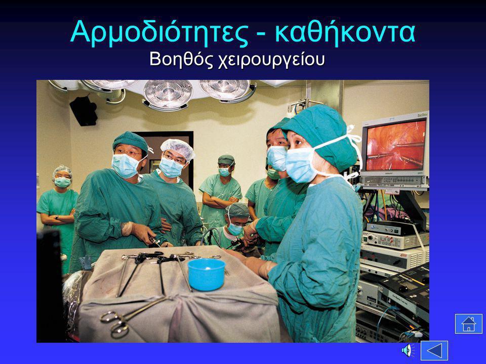 Αρμοδιότητες - καθήκοντα Βοηθός χειρουργείου