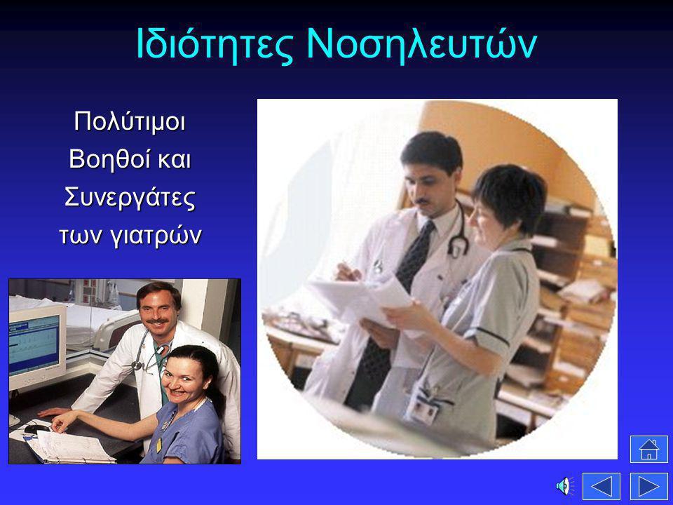 Ιδιότητες Νοσηλευτών Πολύτιμοι Βοηθοί και Συνεργάτες των γιατρών