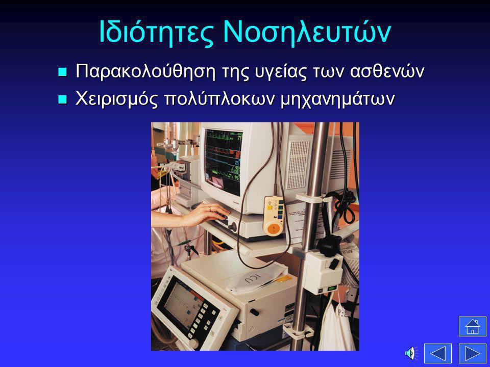Ιδιότητες Νοσηλευτών Παρακολούθηση της υγείας των ασθενών Παρακολούθηση της υγείας των ασθενών Χειρισμός πολύπλοκων μηχανημάτων Χειρισμός πολύπλοκων μ