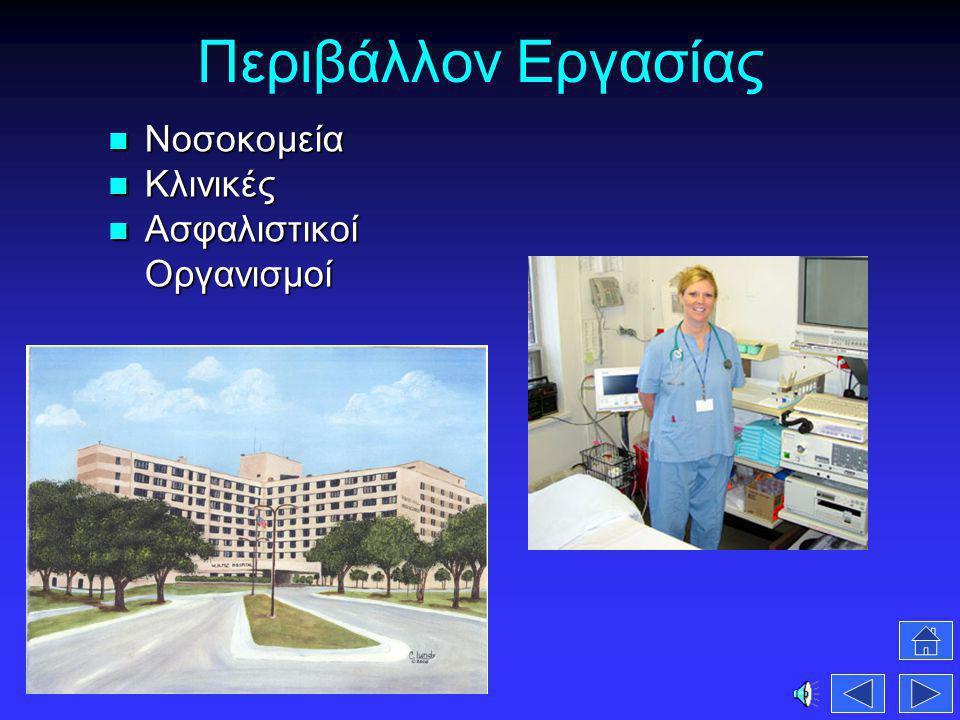 Περιβάλλον Εργασίας Νοσοκομεία Νοσοκομεία Κλινικές Κλινικές Ασφαλιστικοί Οργανισμοί Ασφαλιστικοί Οργανισμοί