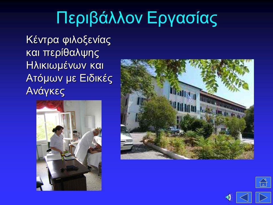 Περιβάλλον Εργασίας Κέντρα φιλοξενίας και περίθαλψης Ηλικιωμένων και Ατόμων με Ειδικές Ανάγκες