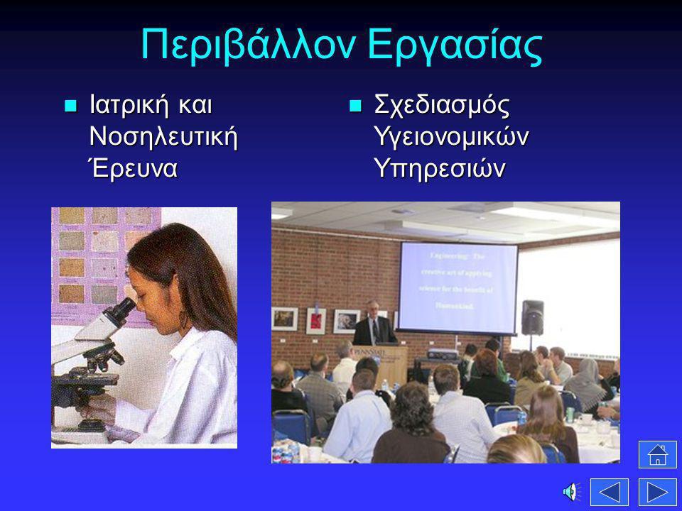 Περιβάλλον Εργασίας Ιατρική και Νοσηλευτική Έρευνα Ιατρική και Νοσηλευτική Έρευνα Σχεδιασμός Υγειονομικών Υπηρεσιών Σχεδιασμός Υγειονομικών Υπηρεσιών