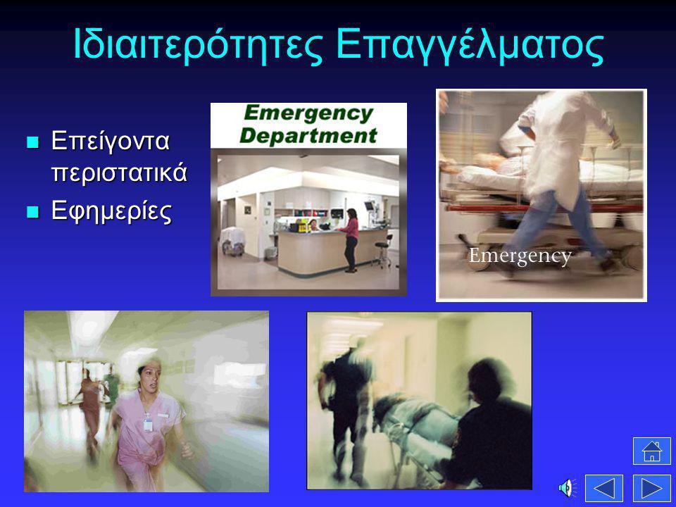 Ιδιαιτερότητες Επαγγέλματος Επείγοντα περιστατικά Επείγοντα περιστατικά Εφημερίες Εφημερίες