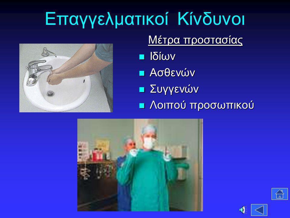 Επαγγελματικοί Κίνδυνοι Μέτρα προστασίας Μέτρα προστασίας Ιδίων Ιδίων Ασθενών Ασθενών Συγγενών Συγγενών Λοιπού προσωπικού Λοιπού προσωπικού