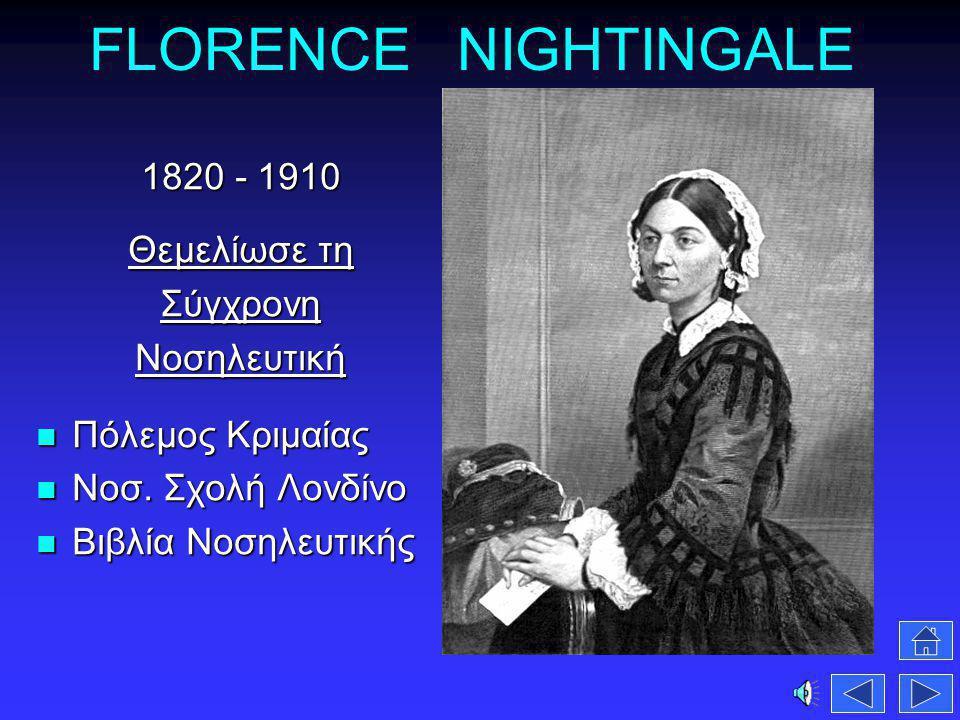 FLORENCE NIGHTINGALE 1820 - 1910 Θεμελίωσε τη ΣύγχρονηΝοσηλευτική Πόλεμος Κριμαίας Πόλεμος Κριμαίας Νοσ.