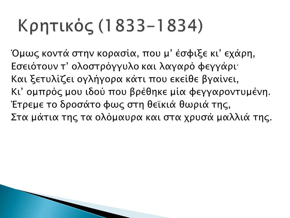  Ιάκωβος Πολυλάς – Τα Ευρισκόμενα (1859)  Λίνος Πολίτης – Άπαντα του Σολωμού (1948 κ.ε.)  Αυτόγραφα έργα (1964) – διπλωματική έκδοση  Ποιήματα και πεζά (1994)  Εθνικός ποιητής – γενάρχης της νεότερης ελληνικής ποίησης  Τα περισσότερα θέματα αντλούνται από τον εθνικοαπελευθερωτικό αγώνα