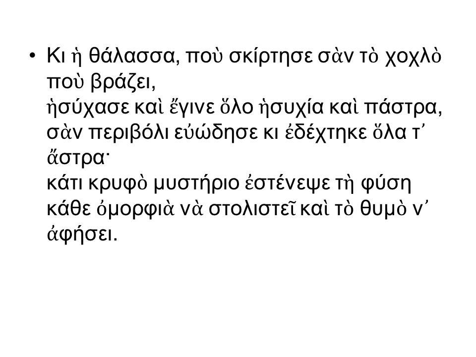 Ἀ κόμη έβάστουνε ἡ βροντή...