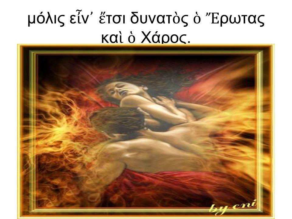 δ ὲ ν ε ἶ ναι λόγια· ἦ χος λεπτός... δ ὲ ν ἤ θελε τ ὸ ν ξαναπε ῖ ὁ ἀ ντίλαλος κοντά του.