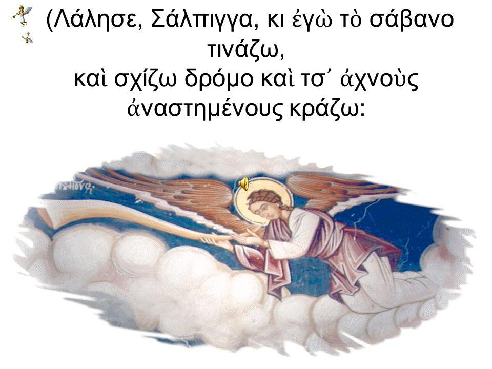 μόλις ε ἶ ν ᾿ ἔ τσι δυνατ ὸ ς ὁ Ἔ ρωτας κα ὶ ὁ Χάρος.
