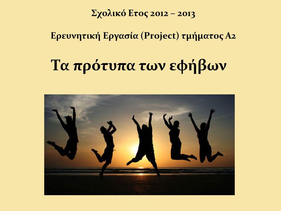 Σχολικό Ετος 2012 – 2013 Ερευνητική Εργασία (Project) τμήματος Α2 Τα πρότυπα των εφήβων