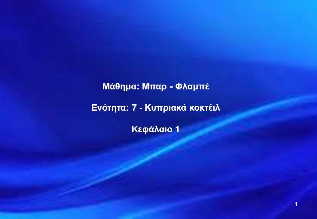 Μάθημα: Μπαρ - Φλαμπέ Ενότητα: 7 - Κυπριακά κοκτέιλ Κεφάλαιο 1 1