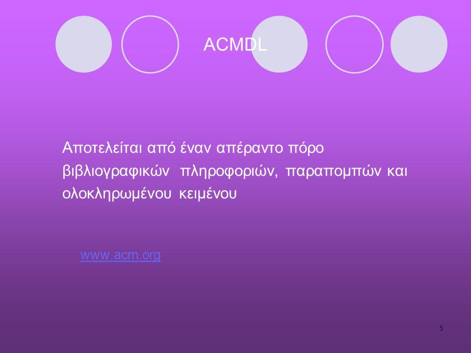 5 ACMDL Αποτελείται από έναν απέραντο πόρο βιβλιογραφικών πληροφοριών, παραπομπών και ολοκληρωμένου κειμένου www.acm.org