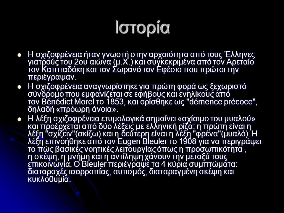 Ιστορία Η σχιζοφρένεια ήταν γνωστή στην αρχαιότητα από τους Έλληνες γιατρούς του 2ου αιώνα (μ.Χ.) και συγκεκριμένα από τον Αρεταίο τον Καππαδόκη και τον Σωρανό τον Εφέσιο που πρώτοι την περιέγραψαν.
