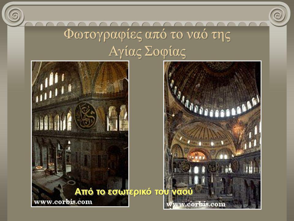 Η Αγία Σοφία σήμερα Ο ναός της Αγίας Σοφίας έχει μετατραπεί από το τουρκικό κράτος σε μουσείο. Διεθνείς συνθήκες προστατεύουν την ακεραιότητά του από