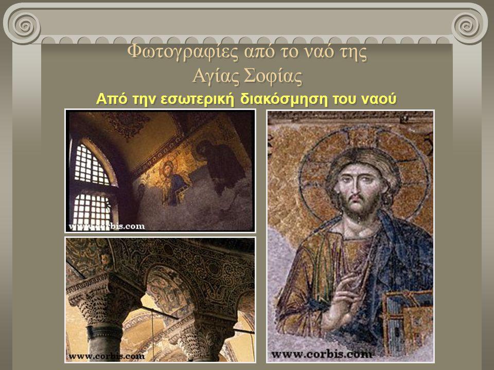 Φωτογραφίες από το ναό της Αγίας Σοφίας Φωτογραφίες από το ναό της Αγίας Σοφίας Από το εσωτερικό του ναού